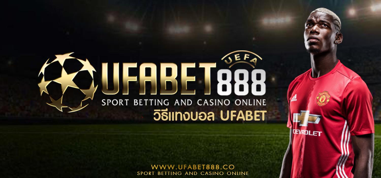 การแทงบอล UFABET